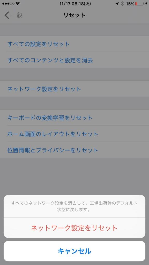 iPhone ネットワーク設定のリセット