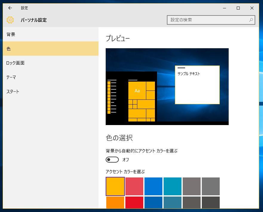 windows 10 アクセントカラーを手動で選択