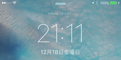 mikoto-setting-lock-screen-lock-status-text