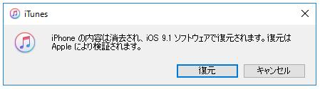 select-firmware-ios9-1-2