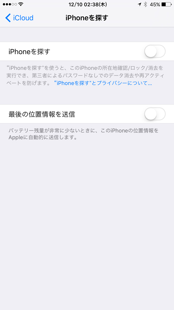 turn-off-search-iphone