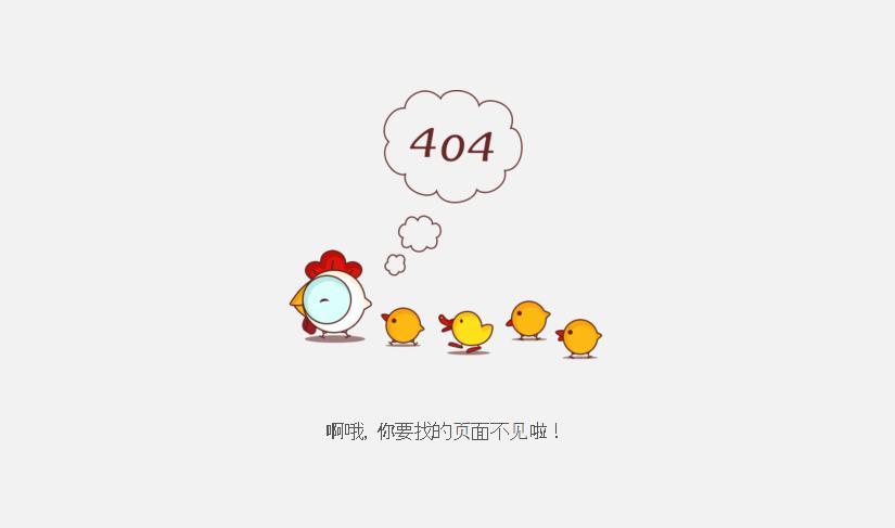 weibo-404