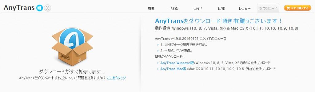 anytrans-5