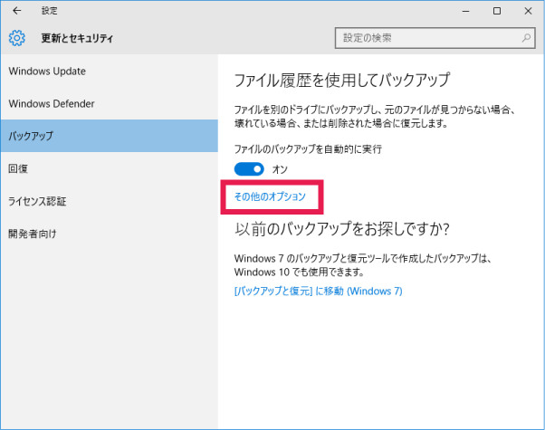 how-to-use-the-file-history-windows-10-3
