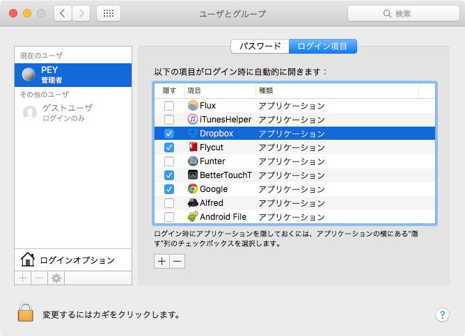 start-up-mac-os-x-1