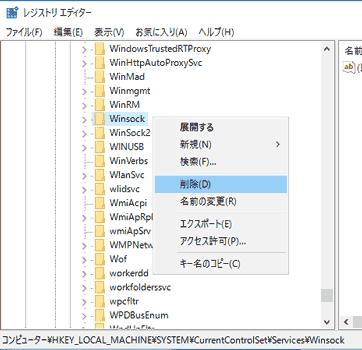 Windowsソケットのエントリを修正2