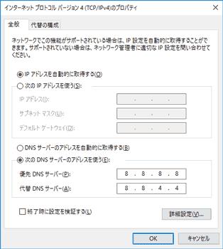 DNSサーバーのアドレスを使う
