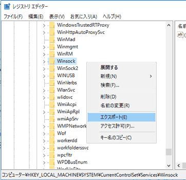 Windowsソケットのエントリを修正