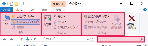 Windows10の便利な検索タブ