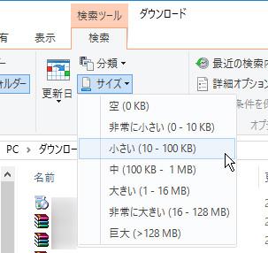Windows10でサイズを指定して検索