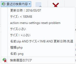 Windows10の検索オプション