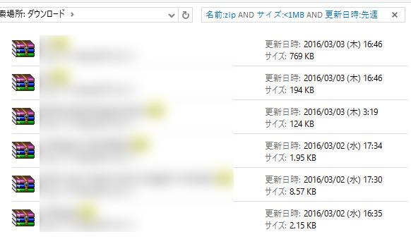 Windows10のエクスプローラーで絞り込み検索