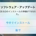 OTAによる自動アップデートを無効にして設定アプリのバッジを非表示にする方法 [非脱獄]