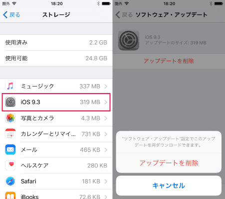 how-to-disable-iphone-ota-updates-4