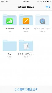 how-to-save-file-to-icloud-drive-and-ibook-3