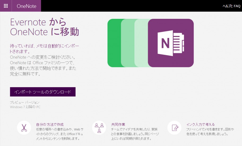 import-evernote-to-onenote-1