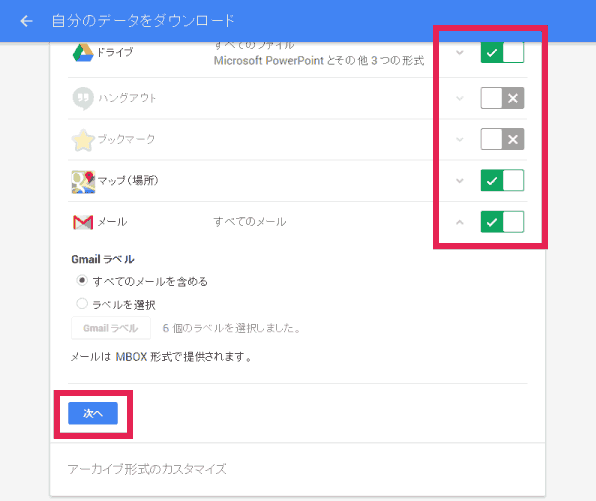 how-to-create-and-download-archive-google-service-4