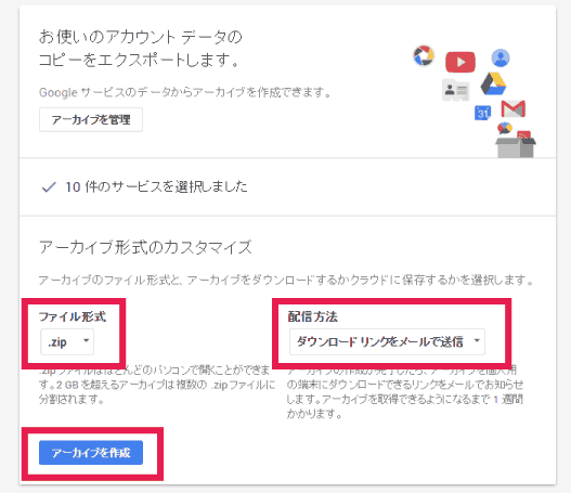 how-to-create-and-download-archive-google-service-5