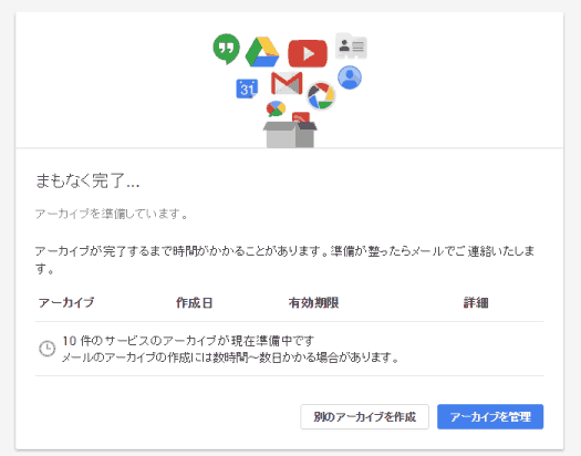 how-to-create-and-download-archive-google-service-6