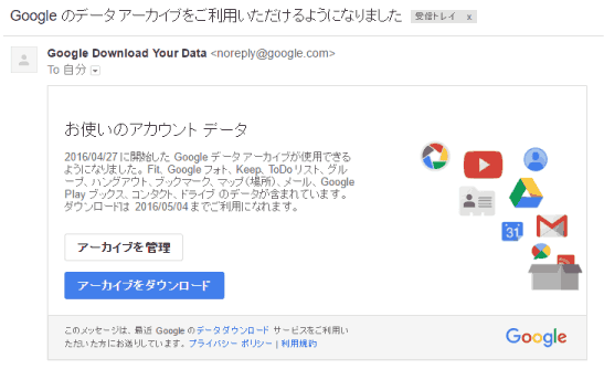 how-to-create-and-download-archive-google-service-7
