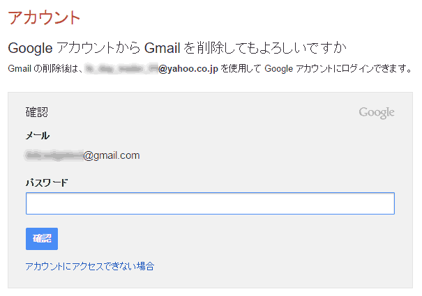 how-to-delete-gmail-account-5