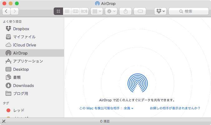 MacのAirDrop
