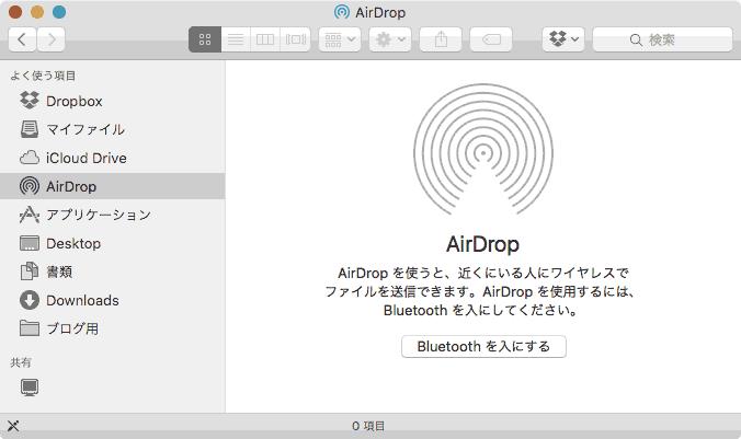 MacでBluetoothとWiFiを有効にする