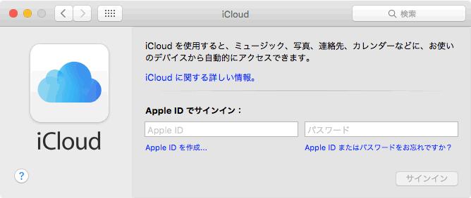MacでiCloudにサインイン