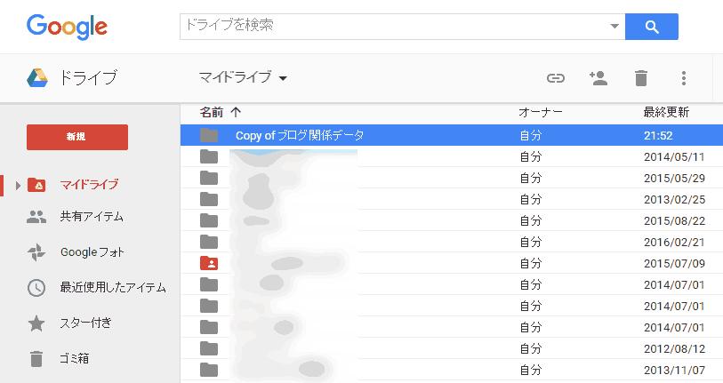 how-to-copy-folders-on-google-drive-5