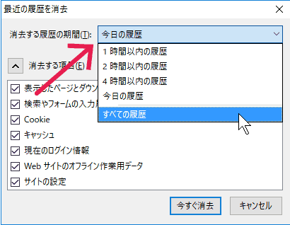 how-to-clear-cache-firefox-2
