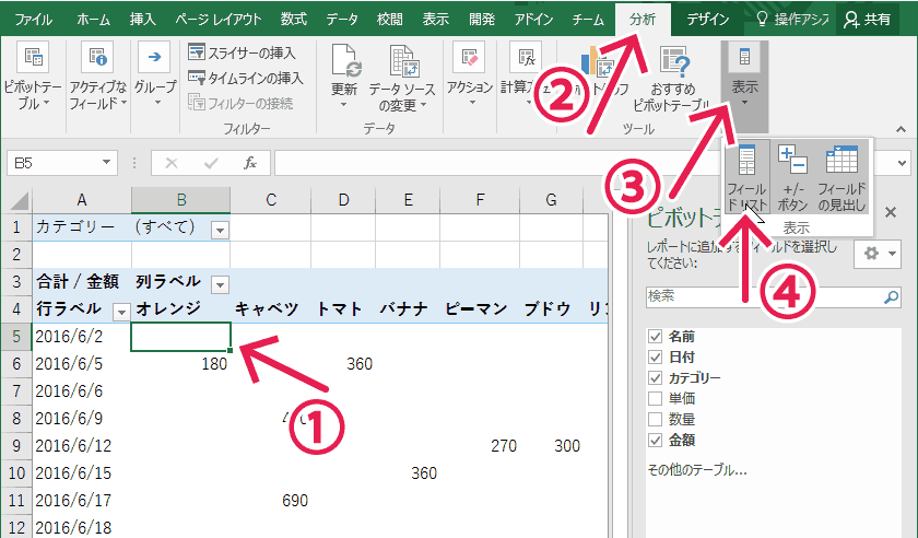 how-to-create-pivot-table-in-excel-2-3
