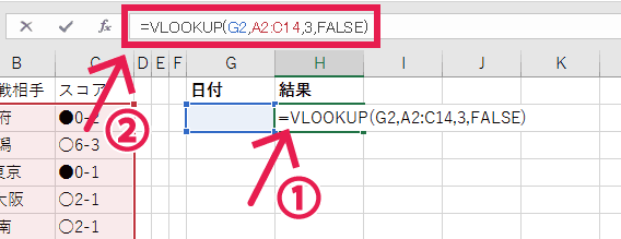 how-to-use-excel-vlookup-function-2-1
