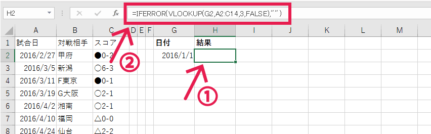 how-to-use-excel-vlookup-function-2-2