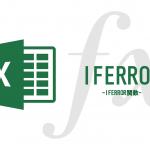 IFERROR : 「#DIV/0!」や「#N/A」エラーを非表示にできるエクセル関数 [Excel]