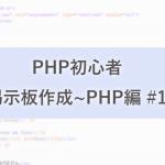 PHP初心者がいきなり掲示板を作ってみた。その3-1(PHP編)