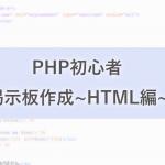 PHP初心者がいきなり掲示板を作ってみた。その1(HTML編)