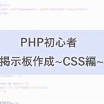 PHP初心者がいきなり掲示板を作ってみた。その2(CSS編)