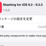 iOS9.2~iOS9.3.3脱獄デバイス向けに容量を確保「Stashing for iOS 9.2 – 9.3.3」
