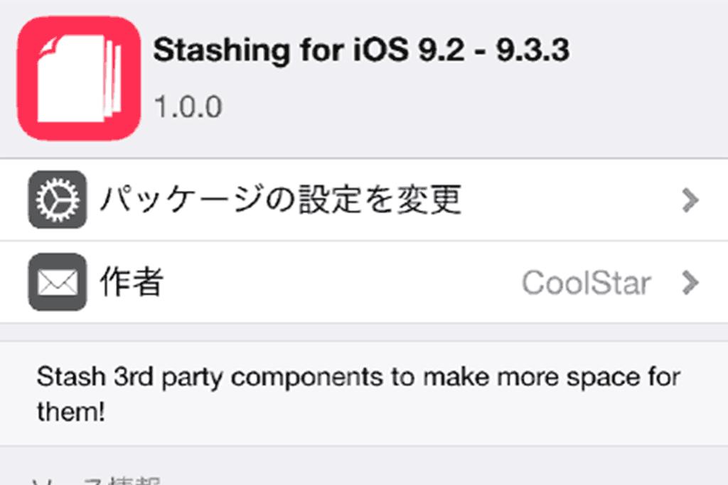 stashing-for-ios82-833