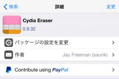 cydia-eraser-ios933-1