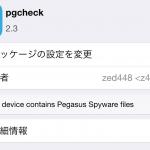 iOS9.3.4で報告されたスパイウェア「Pegasus」をチェックできる脱獄アプリが公開される [脱獄アプリ]