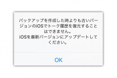 line-can-not-restore