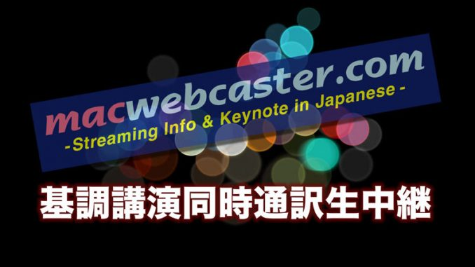 macwebcaster-2016-09