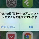"iOS10で「""exited?""はTwitterアカウントへのアクセスを求めています」というアラートが発生する問題"