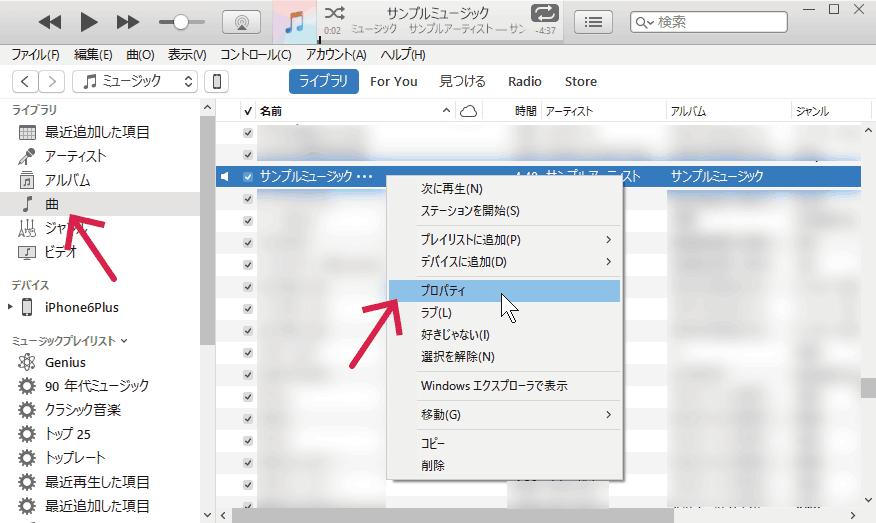 how-to-create-ringtone-use-itunes-1
