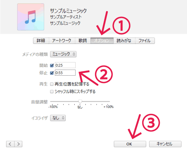 how-to-create-ringtone-use-itunes-2