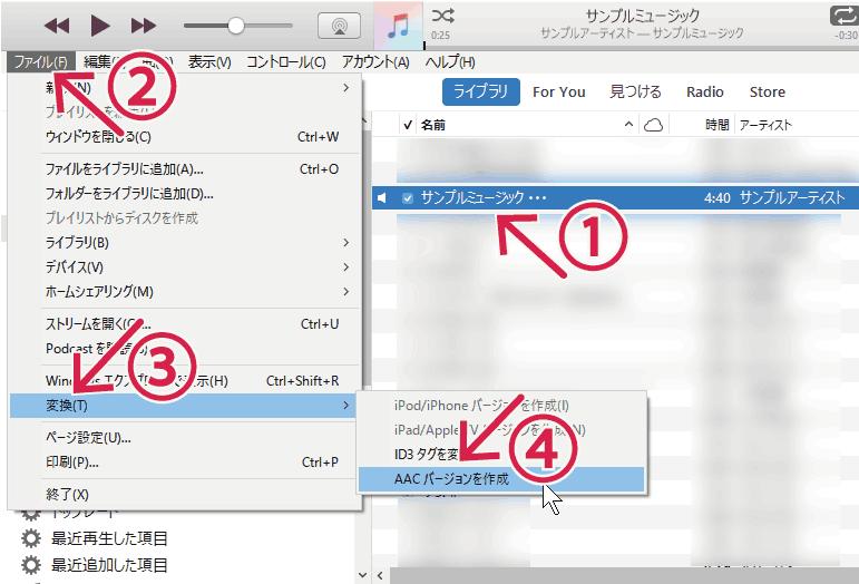 how-to-create-ringtone-use-itunes-3