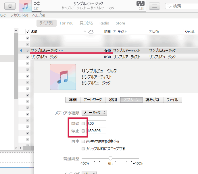how-to-create-ringtone-use-itunes-4