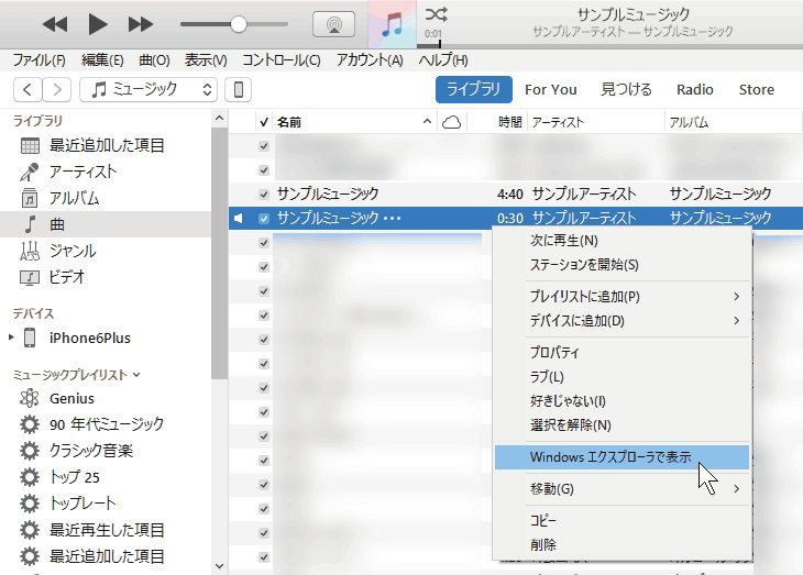 how-to-create-ringtone-use-itunes-5