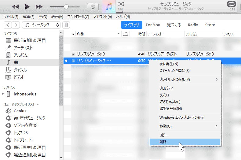 how-to-create-ringtone-use-itunes-7